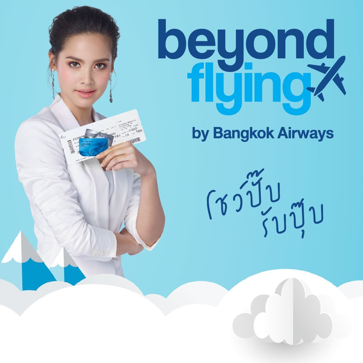 Beyond Flying
