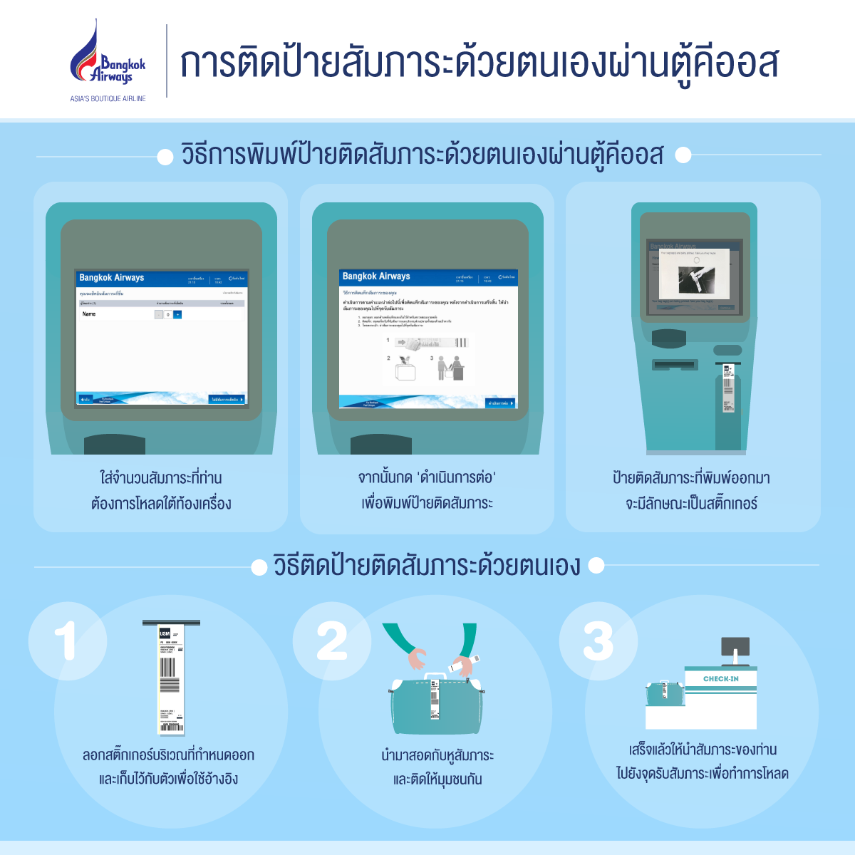 Bangkok airways online check-in